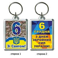 """Брелок для ключей на подарок """"С праздником 6 декабря. С Днем Вооруженных Сил Украины!"""""""
