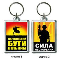 """Брелок для ключей на подарок 6 декабря и 14 октября """"Сила непокорённых"""""""