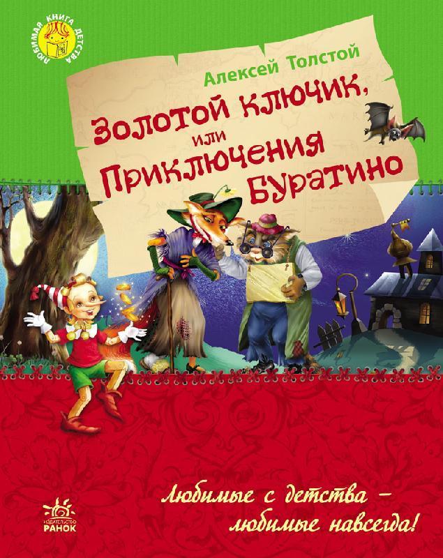 Золотой ключик, или Приключения Буратино. Книга Алексея Толстого