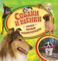 Собаки и щенки  Самая первая энциклопедия