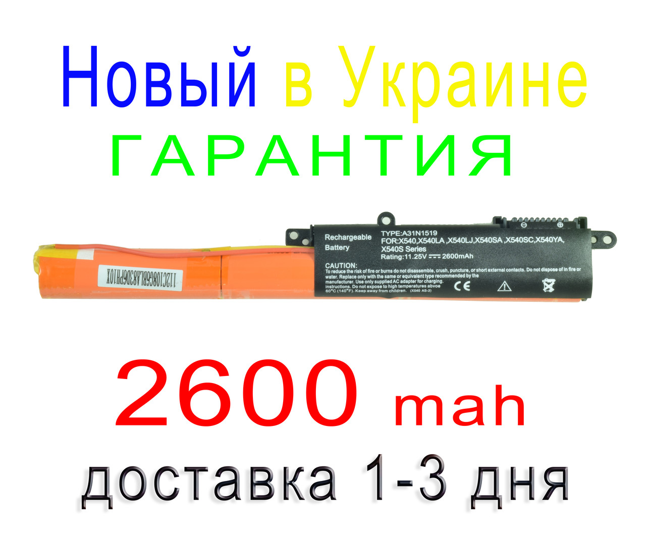 Аккумулятор батарея A31N1519 ASUS X540 X540LA X540LJ X540SA X540SC X540YA X540S