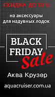 aktsiya_v_akva_kruzer_na_lodki_i_aksessuary.jpg