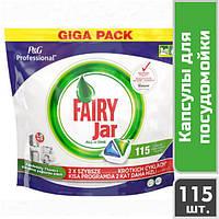 Капсулы для посудомоечной машины Fairy Jar Все-в-1, 115 шт.
