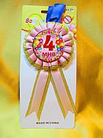 """Медаль юбилейная детская """" Мне 4 """" для девочек"""