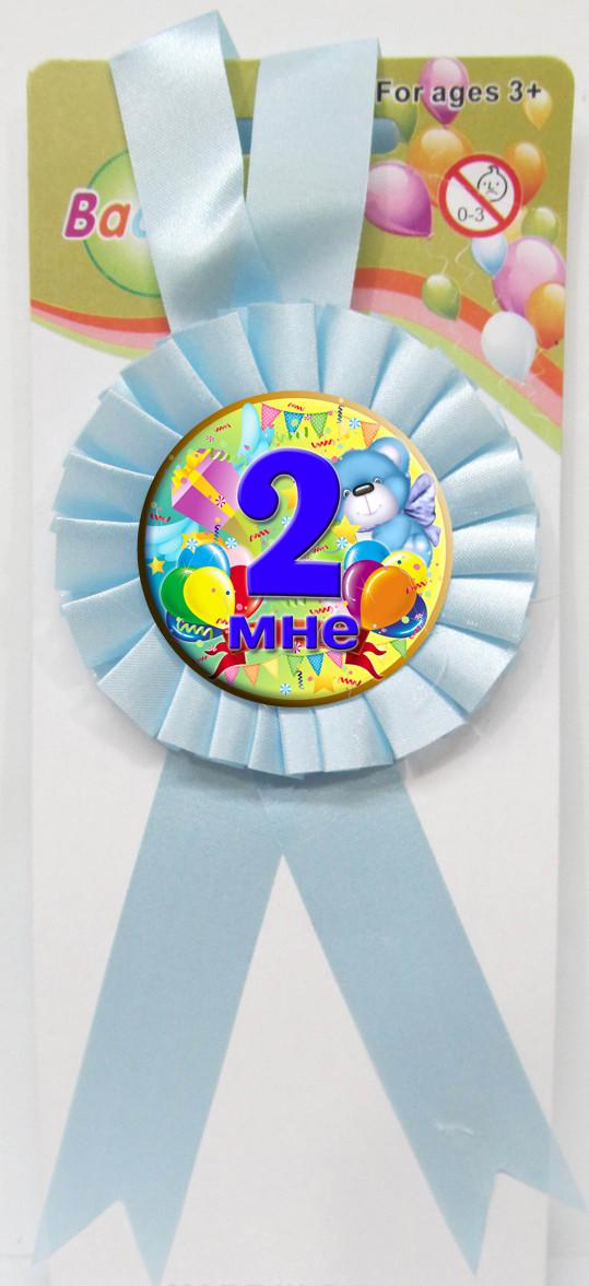 """Медаль юбилейная детская """" Мне 2 """" для мальчиков"""