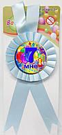 """Медаль юбилейная детская """" Мне 7 """" для мальчиков"""