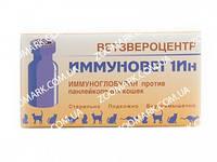 Иммуновет 1Ин — иммуноглобулин