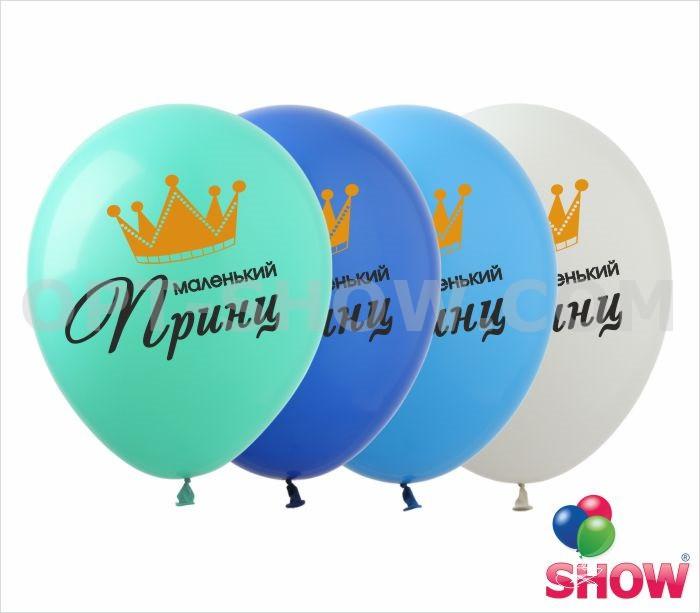 """Воздушные шары для мальчиков """"Маленький принц"""" 12"""" (30 см)  ТМ Show"""