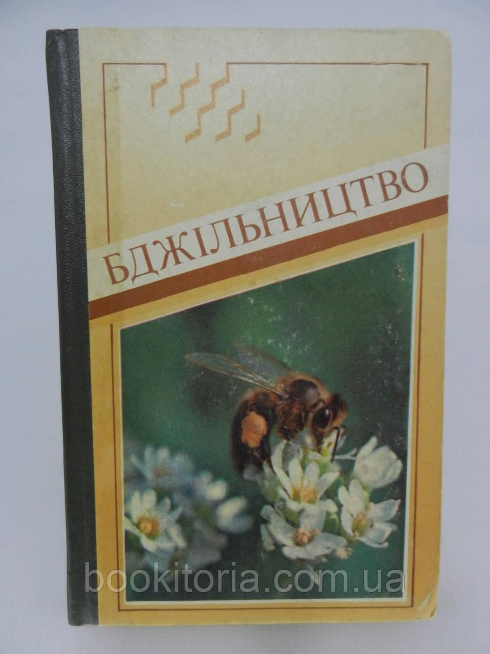 Черкасова А.та ін. Бджільництво (б/у).