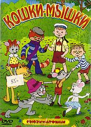 DVD-диск Кішки-мишки. Збірник мультфільмів (СРСР)
