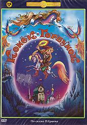 DVD-диск Коник - Горбоконик (СРСР)
