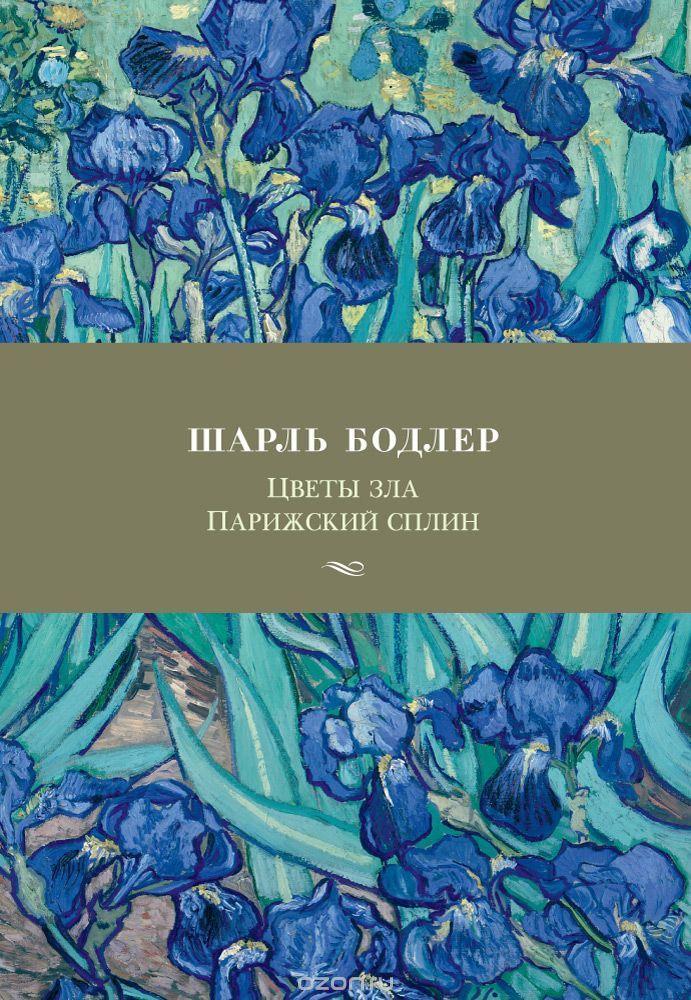 Цветы зла Парижский сплин Шарль Бодлер