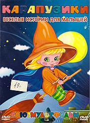 DVD-диск Карапузики. Веселі історії для малят. Збірник мультфільмів (СРСР)