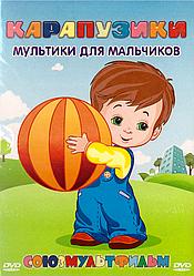 DVD-диск Карапузики. Мультики для хлопчиків. Збірник мультфільмів (СРСР)