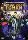 DVD-диск Космические гонки (США, 2007)