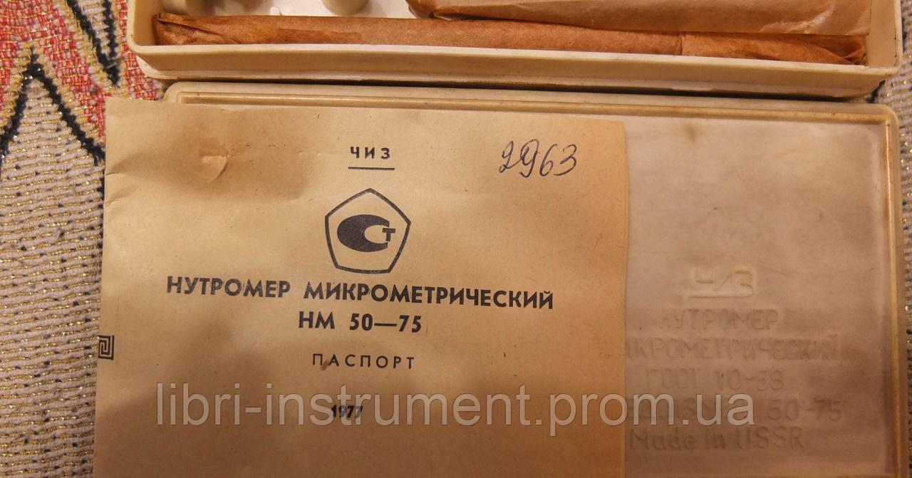 Нутромер микрометрический НМ 50-75 СССР