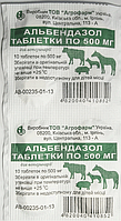 Альбендазол для животных (10 табл.)