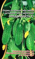Семена огурцов Преданность F1, 5шт