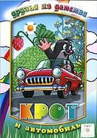 DVD-диск Крот и автомобиль (Чехословакия, 1957)