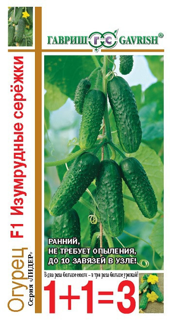 Семена огурцов Изумрудные сережки F1 20шт