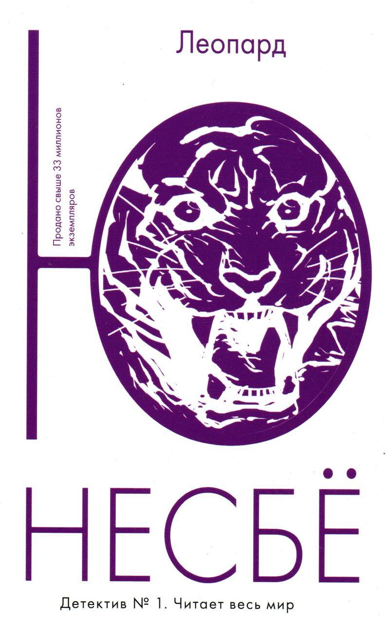 Леопард (м.п.). Ю Несбё
