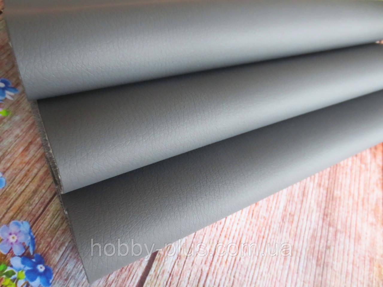 Кожзам (экокожа) матовый фактурный на тканевой основе, ТЕМНО-СЕРЫЙ, 20х28 см