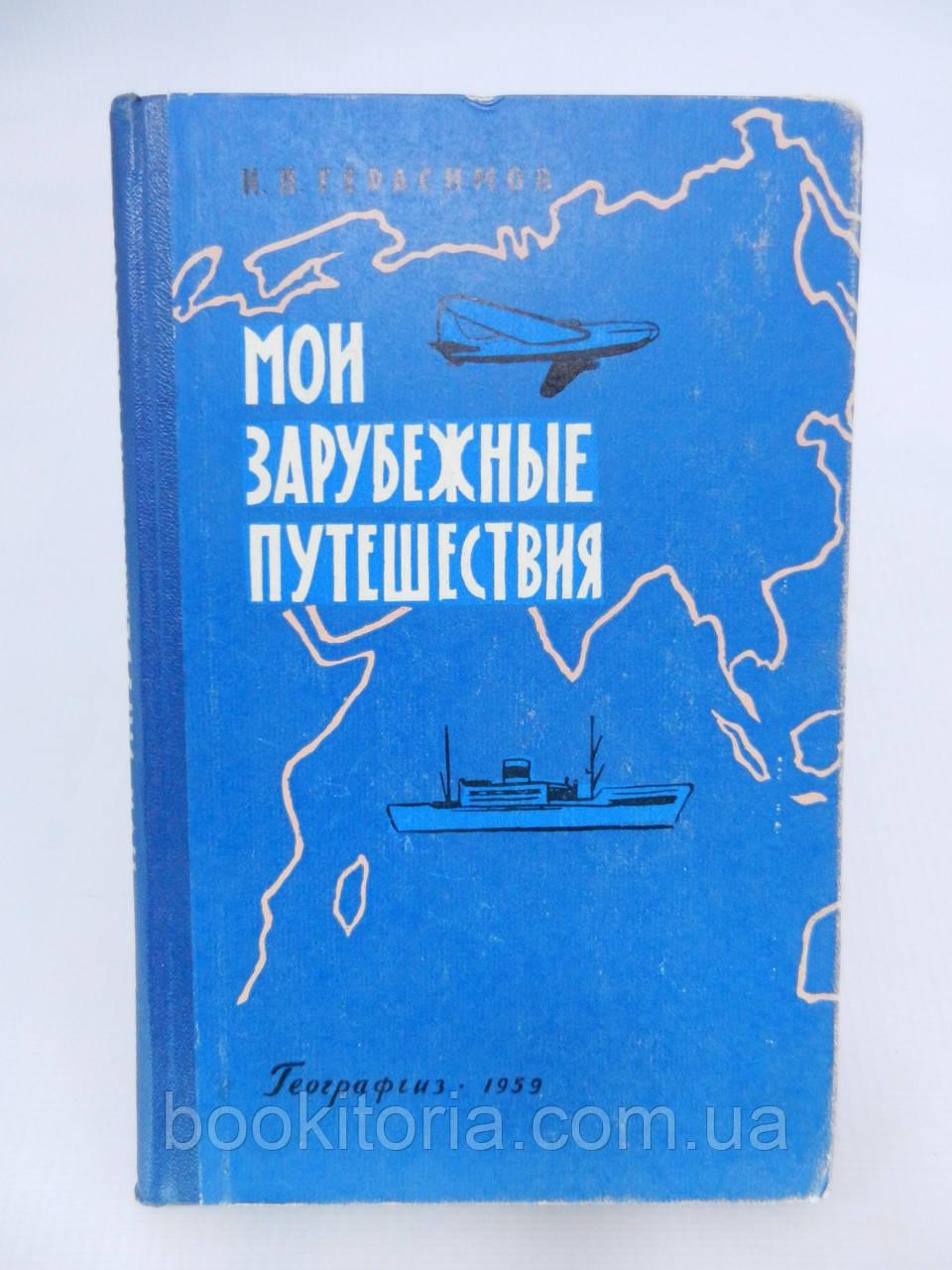 Герасимов И.П. Мои зарубежные путешествия (б/у).