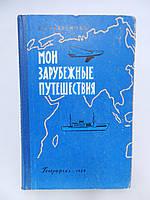 Б/у. Герасимов И.П. Мои зарубежные путешествия., фото 1