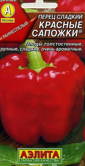 Перец сладкий Красные Сапожки, 0.2г