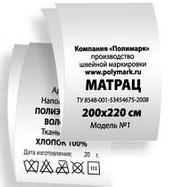 Где купить пришивную этикетку в Харькове