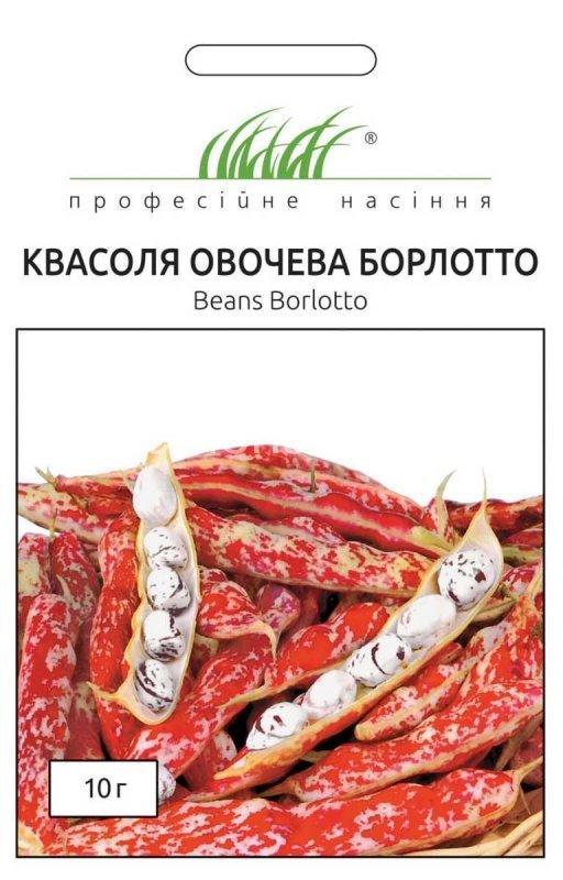 Насіння квасолі овочевої Борлотто, 10 г