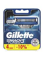 Gillette Mach3 Turbo 4 шт. в упаковке сменные кассеты для бритья, новый тип, оригинал