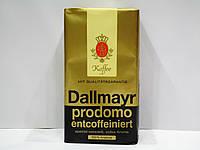 Кофе молотый Dallmayr Prodomo Entcoffeiniert без кофеина 500гр