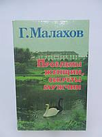Малахов Г. Проблемы женщин, секреты мужчин (б/у).