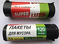 """Мусорный пакет """"Super LUXe"""", 120л/10 шт"""