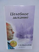 Малахов Г.П. Целебное дыхание (б/у).