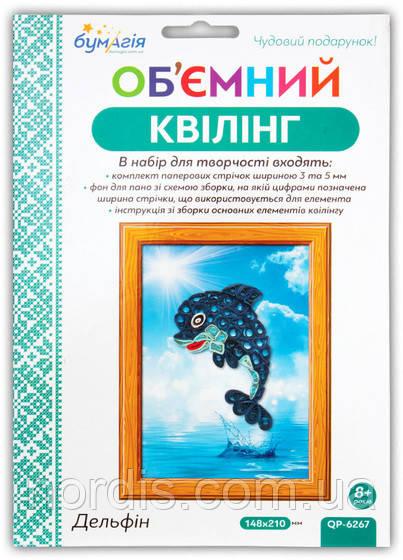 Объемный квиллинг «Дельфин»