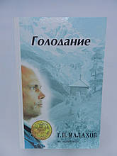 Малахов Г.П. Голодание (б/у).