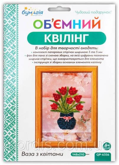 Объемный квиллинг «Ваза с цветами»