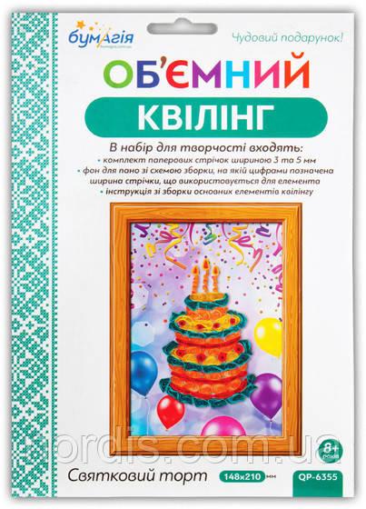 Объемный квиллинг «Праздничный торт»