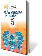 Українська мова, 5 кл. Підручник (2018) Автори: Заболотний В.В.