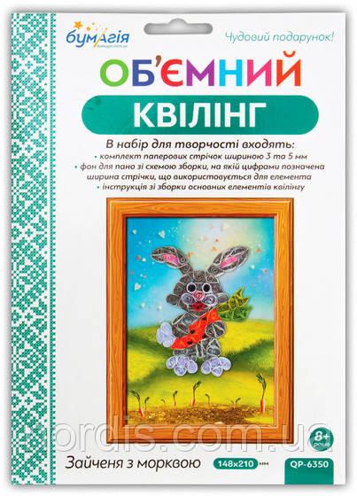 Объемный квиллинг «Зайчик с морковкой»