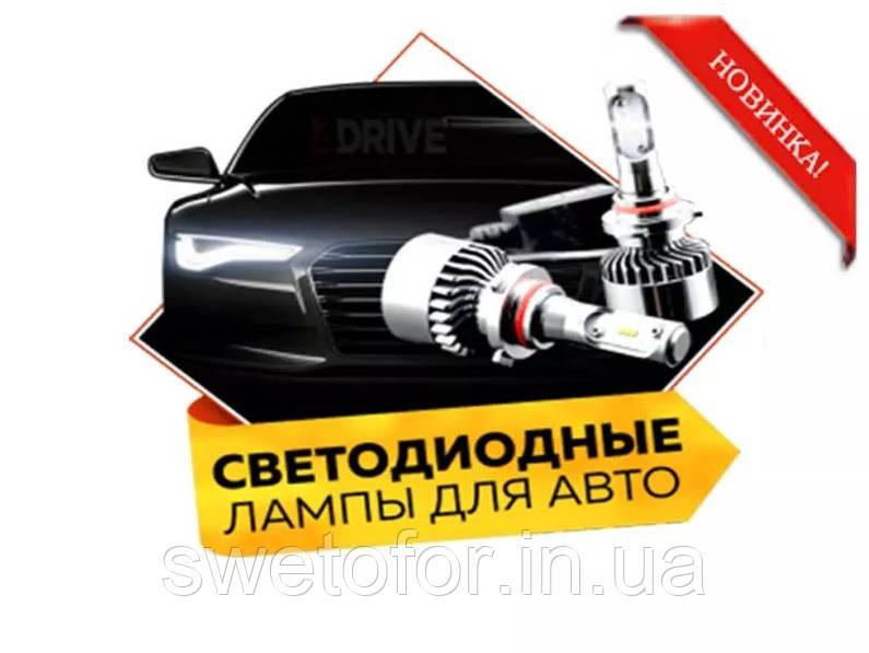 Светодиодные авто LED лампы лед 12-24 V. Цоколя H1, H3, H4, H7, H11  (лед) ксенон