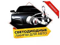 Светодиодные авто LED лампы лед 12-24 V. Цоколя H1, H3, H4, H7, H11  (лед) ксенон, фото 1