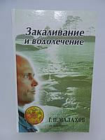 Малахов Г.П. Закаливание и водолечение (б/у).