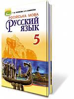 Русский язык, 5 кл. Учебник (1-й год обучения) (2018) Автори: Полякова Т.М.