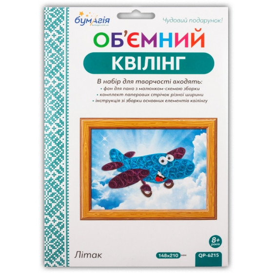 Объемный квиллинг «Самолет»