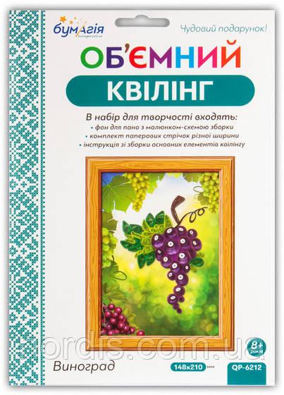 Объемный квиллинг «Виноград»