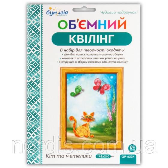 Квиллинг 3D «Кот с бабочками»