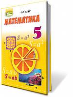 Математика, 5 кл. Підручник (2018) Автори: Істер О.С.